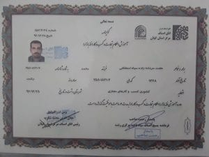 Ahkam Hojjat MardanehZadeh Certificate - افزونه ها | شبکه خرید و فروش منابع دیجیتالی
