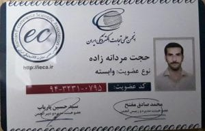 IECA.ir Hojjat MardanehZadeh Certificate - افزونه ها   شبکه خرید و فروش منابع دیجیتالی