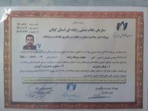 IranNSR.Org Hojjat MardanehZadeh Certificate - افزونه ها | شبکه خرید و فروش منابع دیجیتالی