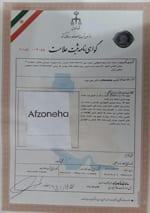 afzoneha com certificate - افزونه ها | شبکه خرید و فروش منابع دیجیتالی
