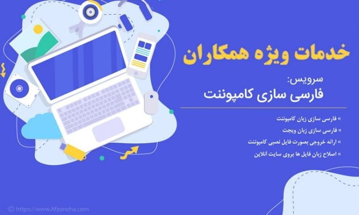 afzoneha com custom services persian components - افزونه ها   شبکه خرید و فروش منابع دیجیتالی