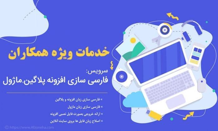 فارسی سازی افزونه، پلاگین و ماژول