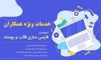 فارسی سازی استاندارد قالب