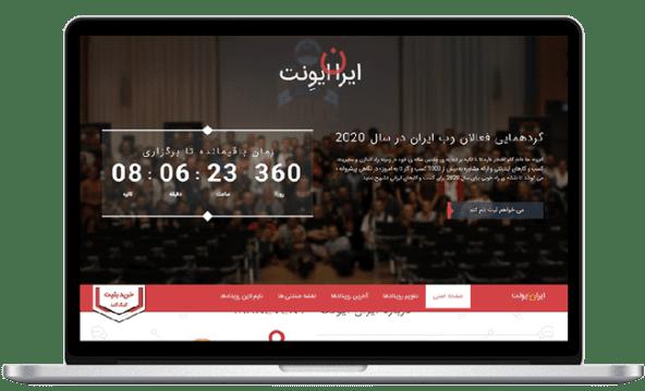 وبسایت آماده نصب رزرواسیون کنسرت و همایش ایران ایونت