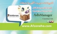 افزونه فارسی مدیریت آگهی و تبلیغات AdsManager