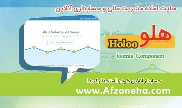 وبسایت آماده مدیریت مالی و حسابداری آنلاین هلو