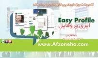 کامپوننت پروفایل ساز پیشرفته Easy Profile