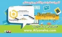 افزونه وبلاگ دهی و بلاگ نویسی Easy Blog