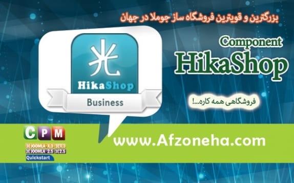 افزونه جامع فروشگاه ساز HikaShop