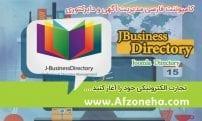 افزونه دایرکتوری و مدیریت آگهی JBusiness Directory