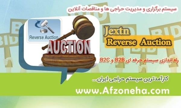 کامپوننت مدیریت حراجی و مناقصات JEXTN Reverse Auction