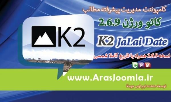کامپوننت فارسی مدیریت مطلب K2