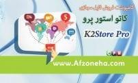 افزونه فروش فایل مجازی K2Store Pro