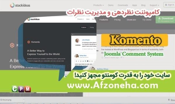 افزونه مدیریت نظرات و نظردهی Komento