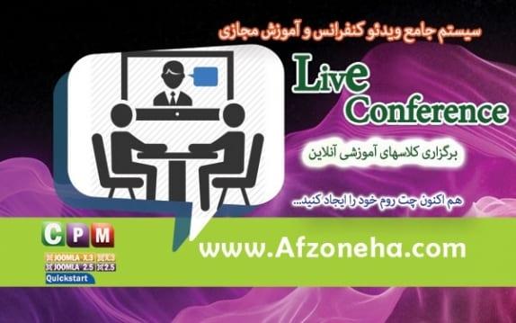 افزونه كنفرانس و چت آنلاین Live Conference