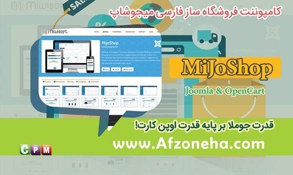 افزونه فروشگاه ساز حرفه ای MijoShop