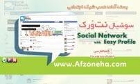 کامپوننت شبکه مجازی ساز Social Network