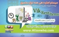 افزونه اجاره دهی لوازم و اشیاء VIK Rent Items