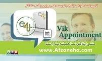 افزونه نوبت دهی اینترنتی Vik Appointments