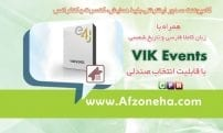 کامپوننت رزرواسیون کنسرت و همایش Vik Events