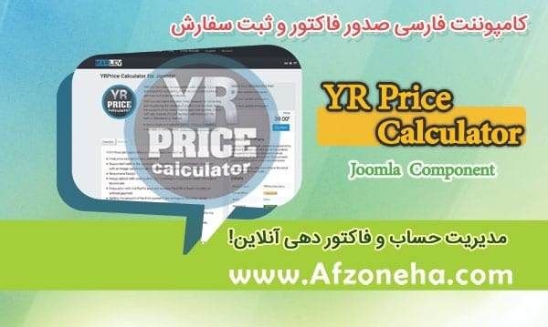 افزونه پیش فاکتور و صدور فاکتور YR Price Calculator