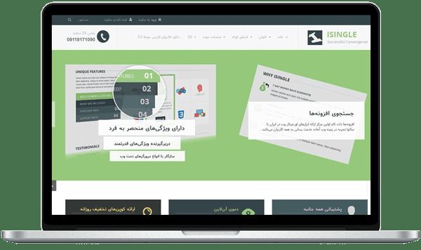 قالب فارسی دیجیتال مارکتینگ و استارتاپ SJ iSingle | دانلود قالب فارسی | Responsive Joomla Business Template