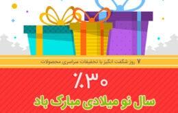 Afzoneha.com_Merry_Christmas_Discount