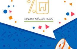 afzoneha-com-offer5