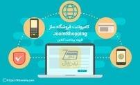دانلود پلاگین پرداخت رایگان جوملا | پلاگین پرداخت زرین پال جومشاپینگ | JoomShopping ZarinPal Payment