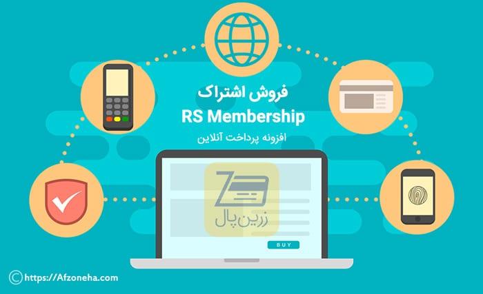 دانلود پلاگین پرداخت رایگان جوملا   پلاگین پرداخت زرین پال آر اس ممبرشیپ  RS Membership ZarinPal Payment