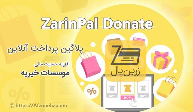 دانلود پلاگین پرداخت رایگان وردپرس   پلاگین پرداخت زرین پال حمایت مالی   ZarinPal Donate Payment