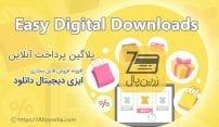 دانلود پلاگین پرداخت رایگان وردپرس | پلاگین پرداخت زرین پال فروش فایل مجازی ای دی دی| Easy Digital Download ZarinPal Payment