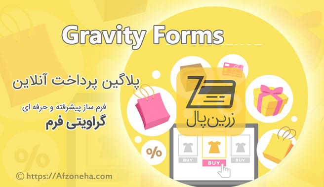 دانلود پلاگین پرداخت رایگان وردپرس | پلاگین پرداخت زرین پال فرم ساز گراویتی | Gravity Forms ZarinPal Payment