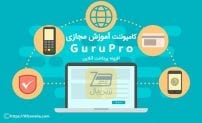 دانلود پلاگین پرداخت رایگان جوملا | پلاگین پرداخت زرین پال گورو | Guru ZarinPal Payment