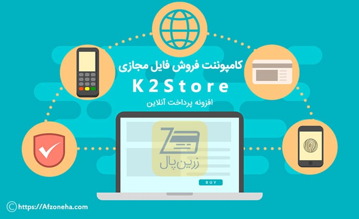 دانلود پلاگین پرداخت رایگان جوملا | پلاگین پرداخت زرین پال کاتو استور | K2Store ZarinPal Payment