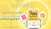 دانلود پلاگین پرداخت رایگان وردپرس | پلاگین پرداخت زرین پال امتیازدهی کاربران | myCRED ZarinPal Payment
