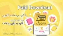 دانلود پلاگین پرداخت رایگان وردپرس | پلاگین پرداخت زرین پال فروش فایل مجازی | Paid Download ZarinPal Payment