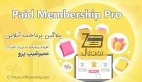 دانلود پلاگین پرداخت رایگان وردپرس | پلاگین پرداخت زرین پال فروش اشتراک | Paid Membership Pro ZarinPal Payment