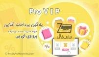 دانلود پلاگین پرداخت رایگان وردپرس | پلاگین پرداخت زرین پال اشتراک آعضاء | Pro VIP ZarinPal Payment