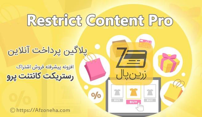 دانلود پلاگین پرداخت رایگان وردپرس | پلاگین پرداخت زرین پال کاربران ویژه | Restrict Content Pro ZarinPal Payment
