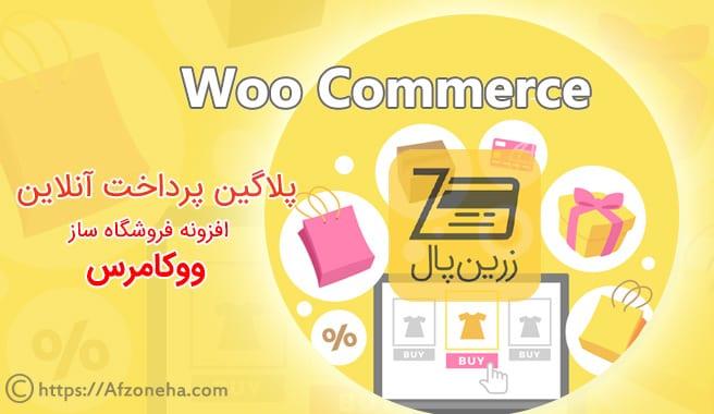 دانلود پلاگین پرداخت رایگان وردپرس | پلاگین پرداخت زرین پال ووکامرس | Woo Commerce ZarinPal Payment