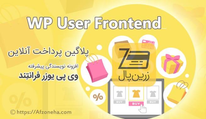 دانلود پلاگین پرداخت رایگان وردپرس | پلاگین پرداخت زرین پال نویسندگی | WP User Frontend ZarinPal Payment