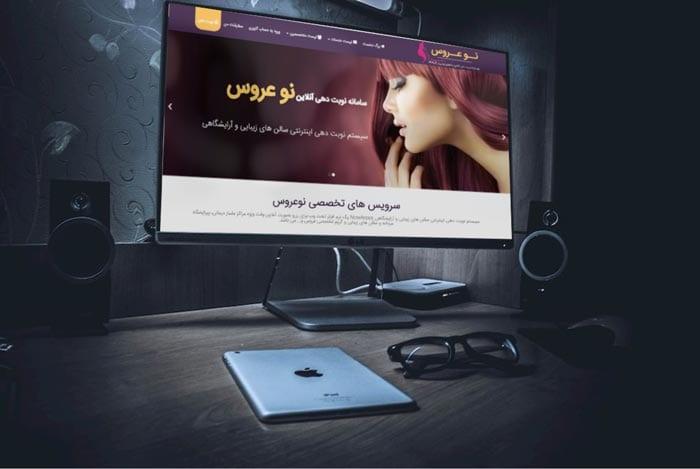 وب سایت نوبت دهی آنلاین سالنهای زیبایی و آرایشگاهی نوعروس   طراحی سایت جوملا   online Appointment Scheduling System