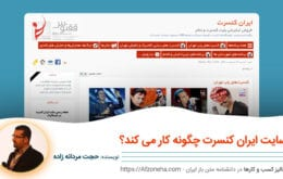 Afzoneha.com-How-To-Work-IranConcert-Website