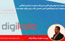 Afzoneha_com_DigiKala-and-Bamilo-compettion