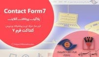 پلاگین پرداخت آنلاین بانک پارسیان | افزونه پرداخت وردپرس | دانلود افزونه پارسیان Contact Forms7