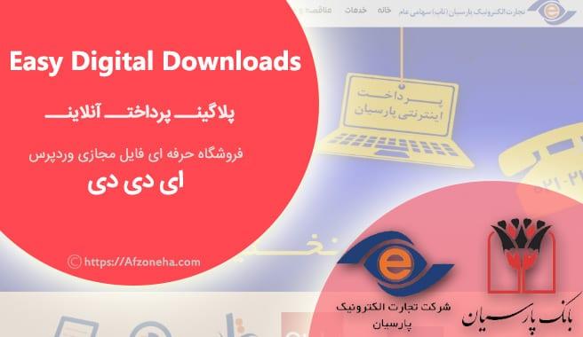 پلاگین پرداخت آنلاین بانک پارسیان | افزونه پرداخت وردپرس | دانلود افزونه پارسیان Easy Digital Downloads