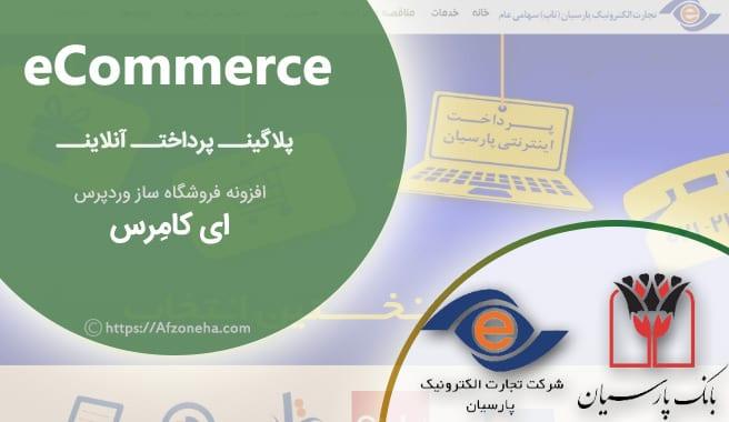 پلاگین پرداخت آنلاین بانک پارسیان   افزونه پرداخت وردپرس   دانلود افزونه پارسیان eCommerce وردپرس