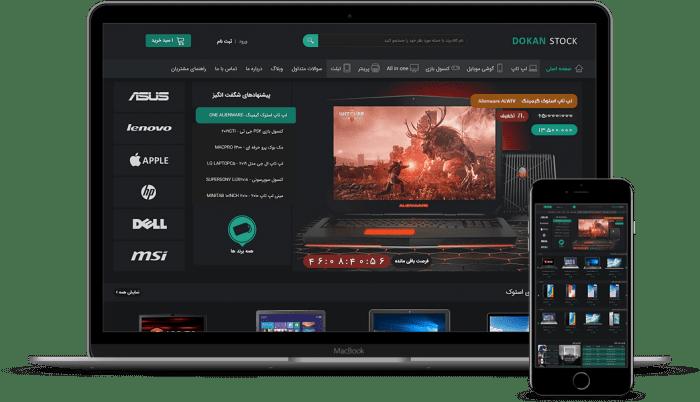 afzoneha com dokan stock ecommerce website - افزونه ها | شبکه خرید و فروش منابع دیجیتالی