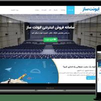 سیستم فروش اینترنتی بلیت همایش، کنسرت و کنفرانس ایونت ساز   طراحی وبسایت کنسرت
